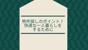 物件探しのポイント!快適な一人暮らしをするために(1).
