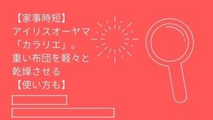 【家事時短】 アイリスオーヤマ 「カラリエ」。 重い布団を軽々と 乾燥させる 【使い方も】
