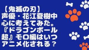 花江夏樹アイキャッチ