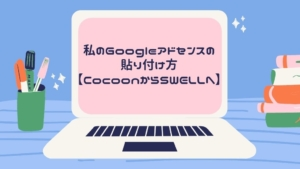 Googleアドセンス3